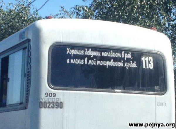 Очень смешная надпись на маршрутке